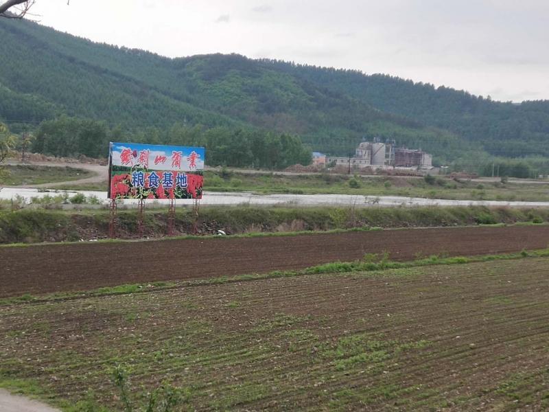 铁刹山粮食基地