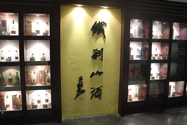 酒文化博物馆